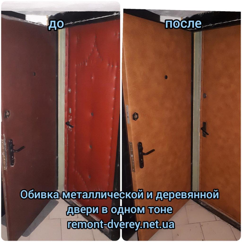 Обивка дверей винилискожей Киев